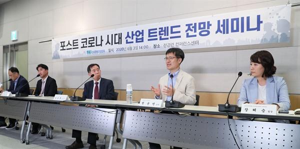 3일 서울 여의도 전경련회관 콘퍼런스센터에서 '포스트 신종 코로나바이러스 감염증(코로나19) 시대 산업 트렌드 전망 세미나'가 열렸다.
