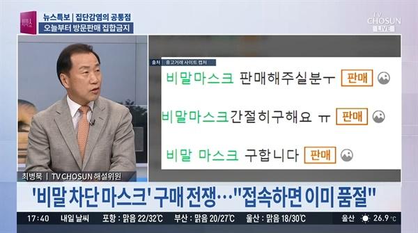 마스크 얘기하면서도 '미스터트롯' 자랑한 TV조선 <이것이 정치다>(6/8)