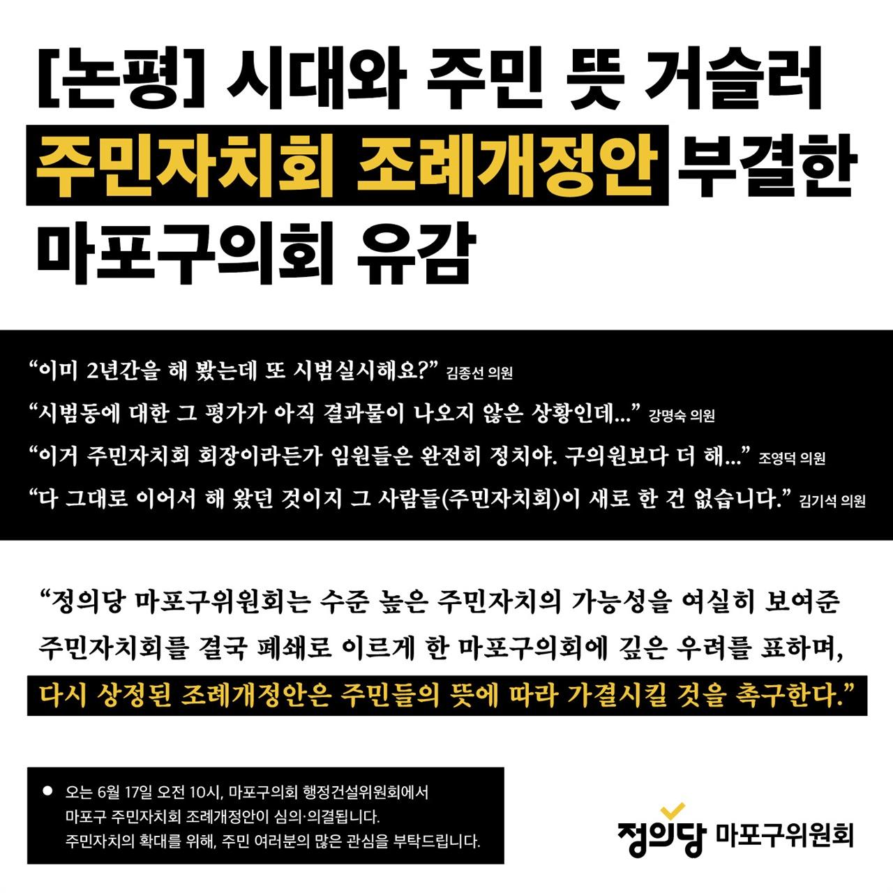 10일 정의당 마포구지역위원회가 발표한 논평