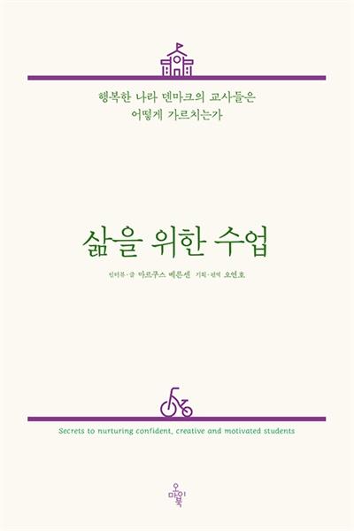 '삶을 위한 수업' 책 표지, 마르쿠스 베른센 (지은이),오연호 (편역)