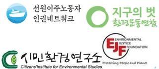 선원이주노동자 인권네트워크, 시민환경연구소, 환경운동연합, 환경정의재단.