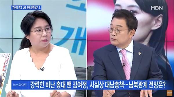 김여정 북한 노동당 제1부부장의 대북전단 살포 비난 두고 부적절 비유한 MBN <뉴스와이드>(6/8)에서는