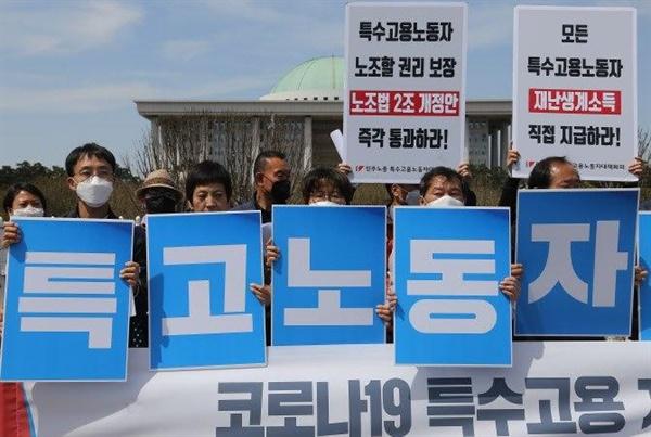 지난 4월 13일 국회 앞에서 노조법 2조 개정안 통과를 촉구하고, 특수고용노동자에게 재난생계소득 지급할 것을 요구하는 집회가 열렸다.