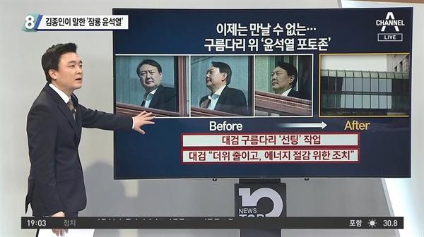 검찰청에서 '윤석열 포토존' 사라졌다는 소식 전한 채널A <뉴스TOP10>(6/9)