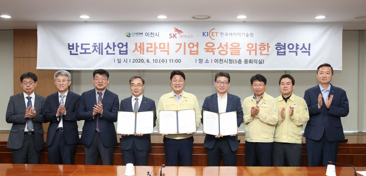 이천시-SK하이닉스-한국세라믹기술원 협약식