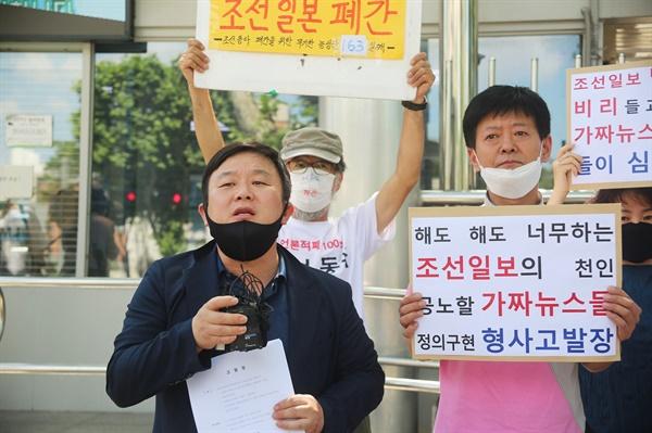 민생경제연구소 등은 11일 경찰청에 조선일보 방상훈 사장과 편집국장, 기자들을 명예훼손·모욕·업무방해 등의 혐의로 고발했다.