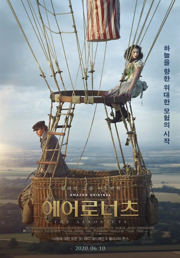 영화 <에어로너츠> 메인 포스터 영화 <에어로너츠> 메인 포스터