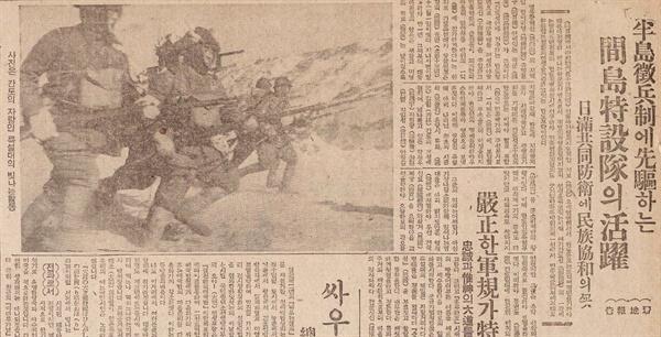 '半島徵兵制에 先驅하는 間島特設隊의 活躍' 간도특설대의 활약상을 보도한 1943년 1월 11일자 <매일신보>(每日申報) 기사