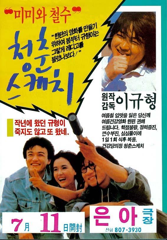 영화 <미미와 철수의 청춘스케치> 포스터.