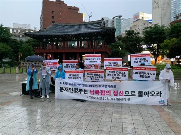 평화통일시민행동, 범민련남측본부, 자주평화통일실천연대 회원들이 10일 저녁 보신각앞에서 기자회견을 갖고 문재인정부가 남북합의 정신으로 돌아올 것을 촉구하고 있다.
