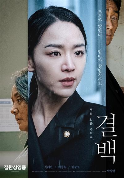영화 <결백> 포스터