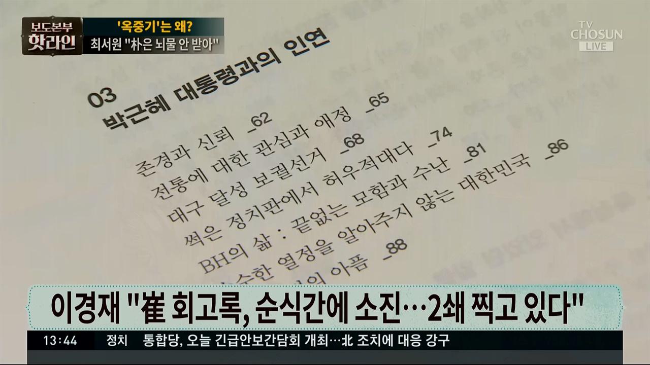 최서원 회고록 홍보하는 듯한 방송한 TV조선 <보도본부 핫라인>(6/10)