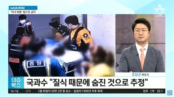9살 아들 '가방 감금' 사건 다룬 채널A <뉴스A LIVE>(6/10)