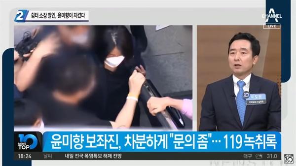고인의 죽음과 관련해 근거 없는 음모론을 '의혹'이라며 연달아 언급한 채널A <뉴스TOP10>(6/10)