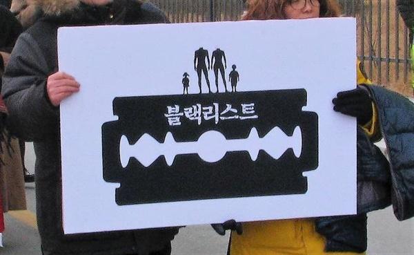 지난 2017년 1월 문화체육관광부 앞에서 블랙리스트 항의 시위를 벌이는 문화예술인들