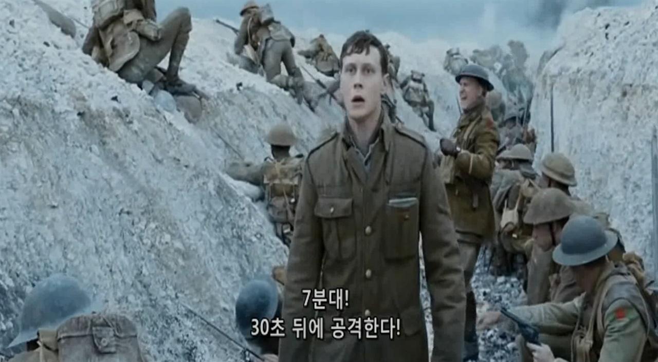 영화 <1917> 영화 <1917>의 마지막 참호
