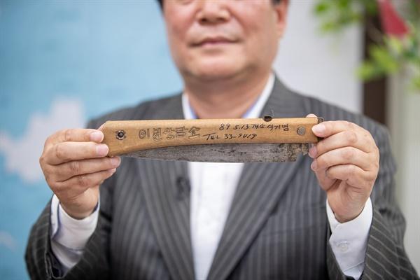 김재기(59.경기도 노인일자리지원센터 센터장)씨가 31년 전 이재명 경기도지사와 함께 광주·이천 노동법률상담소를 열었을 때 개소식 기념으로 간직하고 있던 톱.
