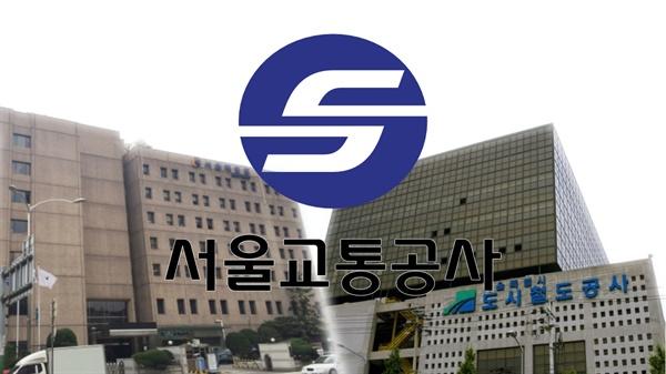 통합 서울교통공사 사당에 본사를 두었던 서울지하철(1-4호선)과 답십리에 본사를 두었던 서울도시철도공사(5-8호선)의 퉁합(2017년)은, 두 공사간의 오랜 경쟁에서 밀린 노동자와 시민을 위한 안전과 생명을 다시 살릴 수 있는 기회로 여겨졌다.