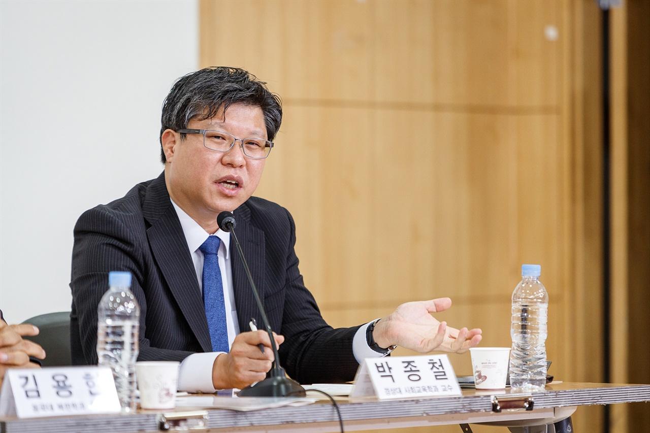 박종철 경상대 교수