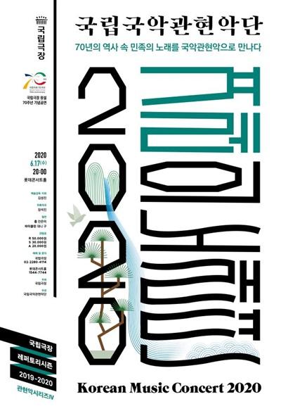 국립국악관현악단 '2020 겨레의 노래뎐'포스터
