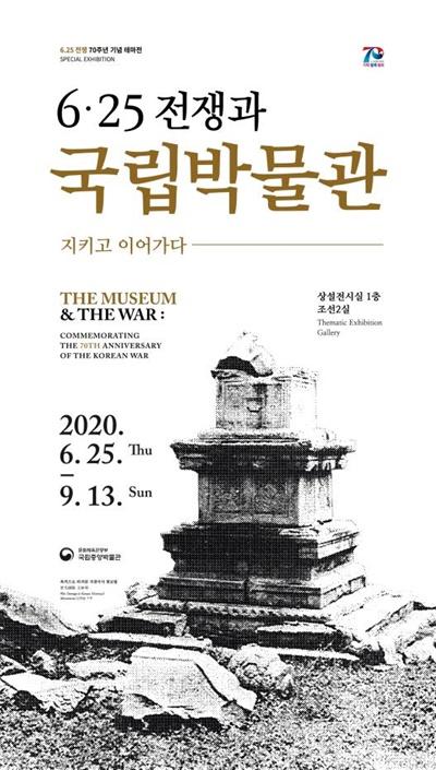 국립중앙박물관 '6?25 전쟁과 국립박물관'포스터
