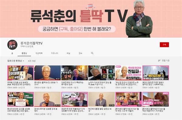 류석춘 연세대 사회학과 교수가 개설한 유튜브 채널 '류석춘의 틀딱TV'의 페이지 화면