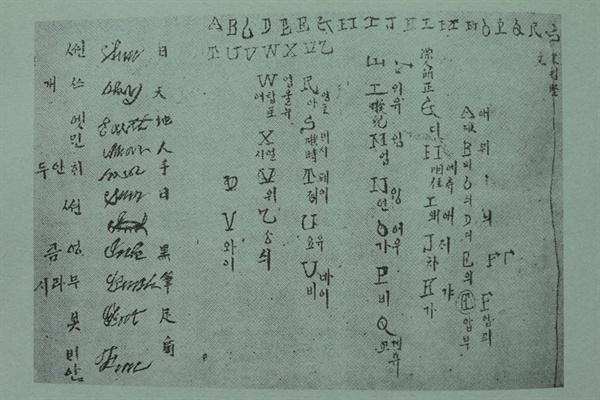 1855년 6월 서울 조선인이 그린 미국인. 박천홍 지음 '악령이 출몰하던 조선의 바다' 내용 중에서 재촬영.