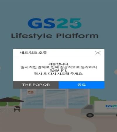 GS리테일 앱 접속자 폭주에 따른 '웹 복구 중' 공지 사진