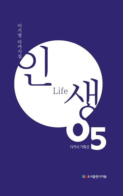 이기영 디카시집 <인생>.