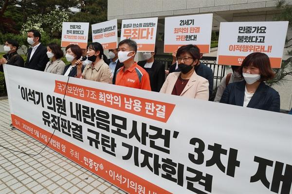 5월 14일 오전 서울 서초동 대법원 앞에서 민중당 관계자들이 '이석기 의원 내란음모사건' 3차 재판 유죄판결 규탄 기자회견을 하고 있다.