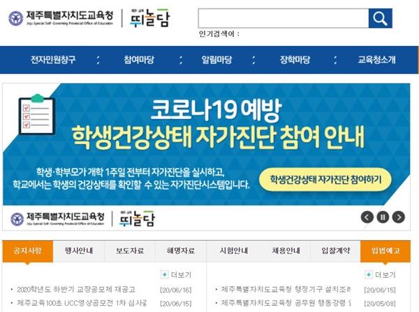 제주도교육청 홈페이지 첫화면.