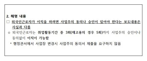 고용노동부 해명자료 홈페이지 보도자료 일부 발췌