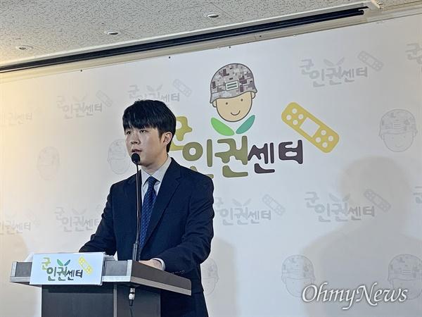 김형남 군인권센터 사무국장이 16일 서울 마포구 군인권센터 사무실에서 전익수 공군본부 법무실장의 비위 의혹과 관련된 기자회견을 진행하고 있다.