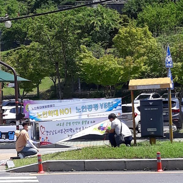 15일 도내 곳곳에서 노인학대 예방 캠페인이 열렸다.(사진=경남서부노인보호전문기관)