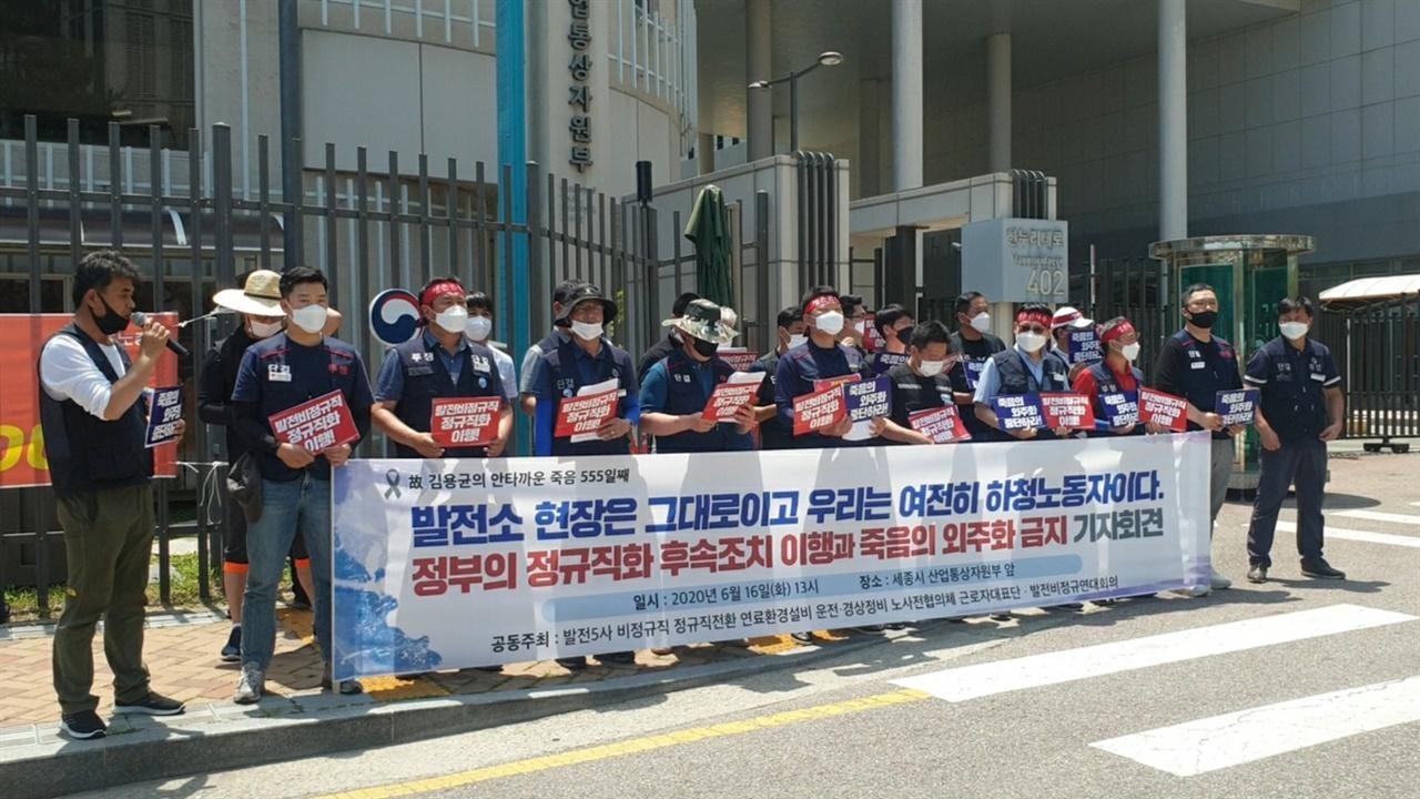 세종 정부청사 앞에 모인 발전 비정규직 하청 노동자들이 정부의 약속이행을 촉구하고 있다.