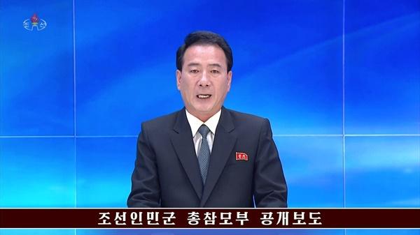 북한 조선중앙TV, 인민군 총참모부 공개보도 전해 북한 관영매체 조선중앙TV는 16일 남북합의로 비무장화된 지역 군대를 다시 진출시키고 대남전단 살포를 예고한 인민군 총참모부의 공개보도 내용을 전했다. [조선중앙TV 화면 캡처] 2020.6.16