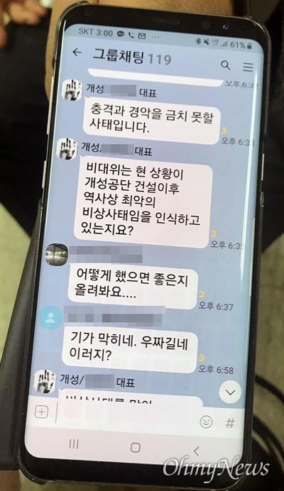 개성공단 입주 기업 대표자들이 16일 오후 북한이 개성 남북공동연락사무소를 폭파했다는 뉴스를 접한 뒤 카카오톡 단체 대화창에 올린 대화 내용.