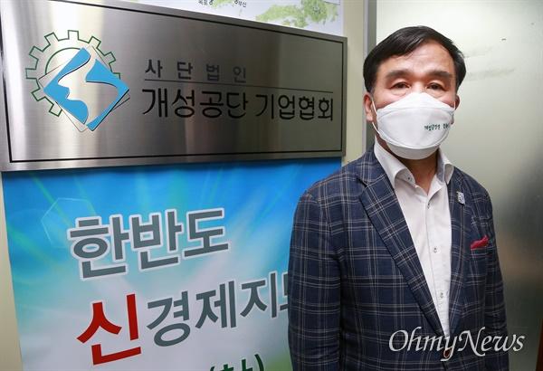 개성공단 1호 기업으로 입주한 유창근 대표.