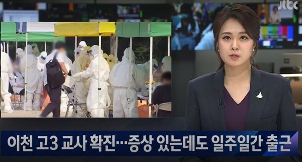지난 16일자 JTBC 뉴스 보도 화면.
