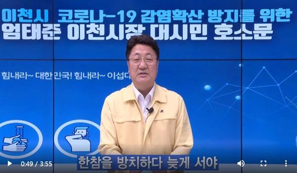지난 17일 엄태준 이천시장의 호소 동영상 모습.