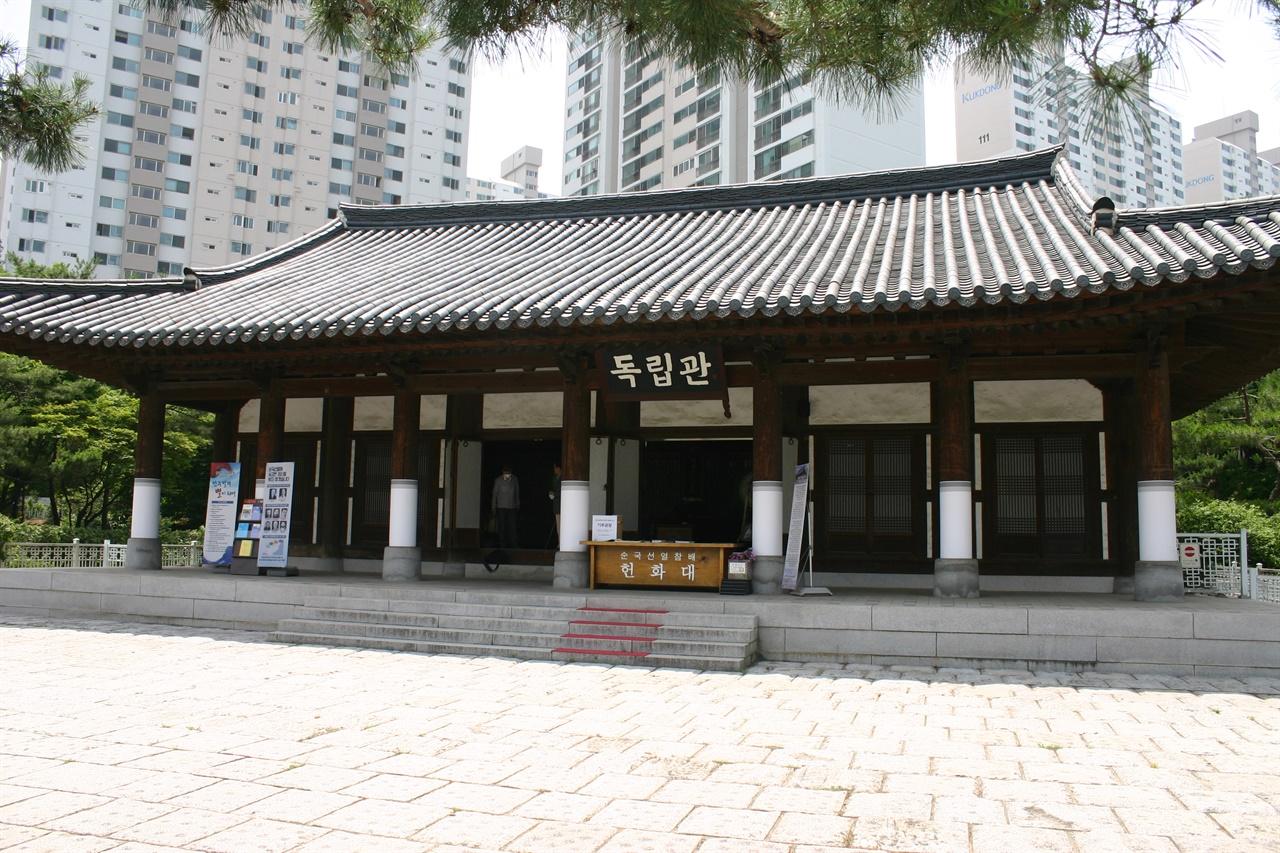 서울 서대문구 독립공원 독립관