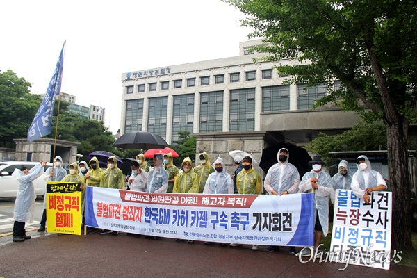 """전국금속노동조합 경남지부 한국지엠창원비정규직지회는 6월 18일 창원지방검찰청 앞에서 기자회견을 열어 """"불법파견 범죄자, 카허카젬 구속""""을 촉구했다."""