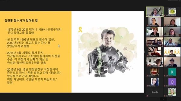 고 김관홍잠수사 4주기 해외추모식 김관홍 잠수사가 걸어온 길