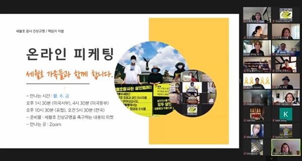 온라인 세월호 피켓팅 고 김관홍잠수사 4주기 추모식에 참여한 동포들은 매주 월, 수, 금요일에 온라인 세월호 피케팅도 하고 있다