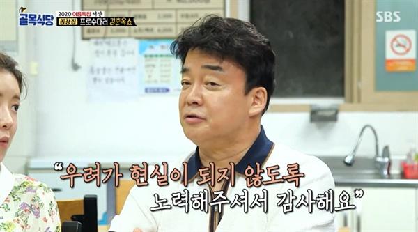 17일 방송된 SBS <백종원의 골목식당>의 한 장면