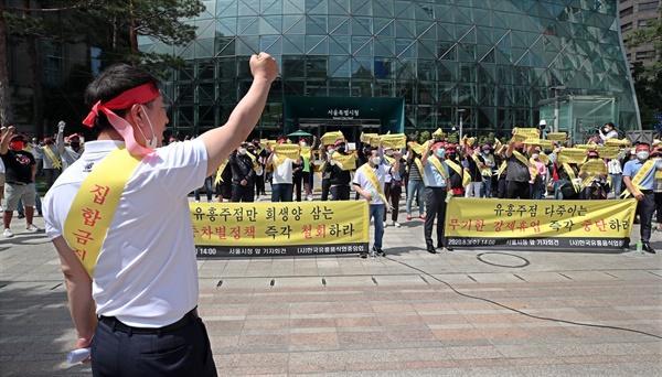 6월 3일 오후 서울시청 앞에서 열린 유흥주점에 대한 서울시 무기한 강제휴업 규탄 기자회견에서 한국유흥음식업중앙회 회원들이 구호를 외치고 있다.