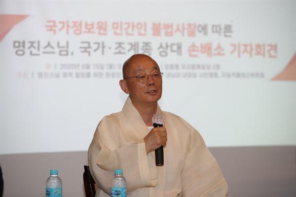 명진 스님은 지난 15일 국가와 조계종 종단을 상대로 10억 원의 손해배상청구 소송을 냈다