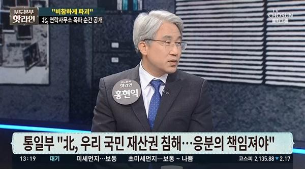 17일 TV조선 <보도본부 핫라인>에서 북한을 '지들'이라고 지칭한 홍현익씨