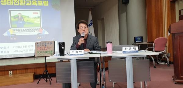 서울시 교육청의 '생태전환교육'에 대하여 발표하는 조희연 교육감 채식 선택제, 탄소제로학교, '생태전환교실' 운영 등에 대한 내용을 설명하고 있다.