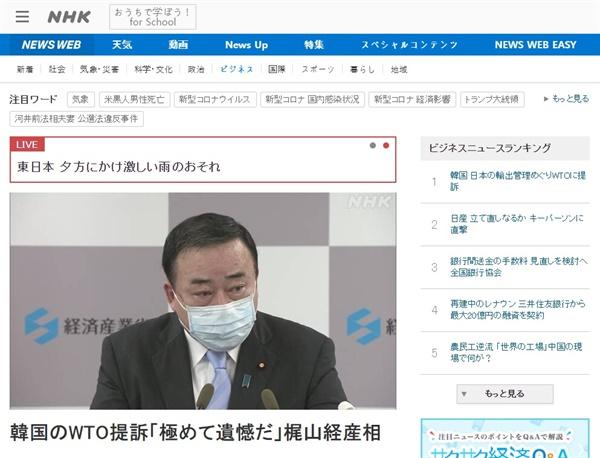 가지야마 히로시 일본 경제산업상의 한일 수출관리 정책 대화 촉구를 보도하는 NHK 뉴스 갈무리.